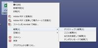 デスクトップに解凍.png