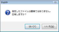 指定したファイルは書庫ではありません。.png